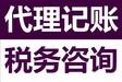 青岛免费工商注册代理记账启润泽一站式服务