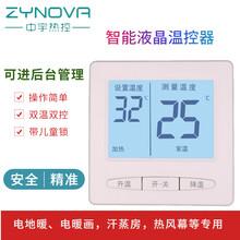 中宇熱控ZYNOVA傻瓜式操作智能607電采暖溫控開關雙溫雙控圖片