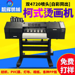 廠家直銷服裝個性定制印花機靚輝機械全新白墨柯式燙畫印花機