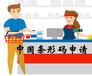 中國商品條形碼的申請使用流程須知道