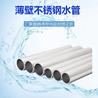 湖南厂家直销薄壁不锈钢水管304水管双卡压式水管卫生级