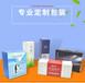 上海紙盒生產廠家