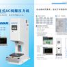 立柱式AC伺服压力机PCS30