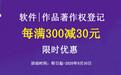 金秋限时福利-著作权登记每满300立减30元