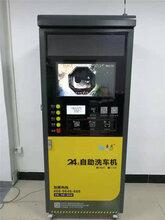 深圳自助洗车机厂家图片