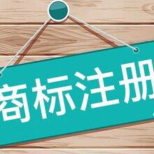 徐汇商标注册费用图片