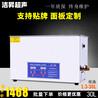 商用超声波清洗机批发贴牌面板定制得康超声