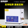 得康厂家直销商用超声波清洗机批量生产贴牌定制