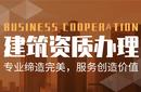 武汉市政工程施工资质办理,包核查图片