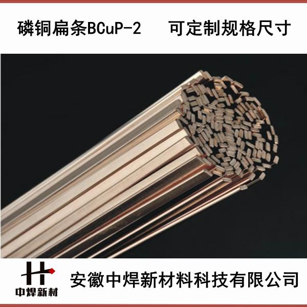 制冷工业用磷铜焊条,磷铜焊环,磷铜焊丝,磷铜焊片