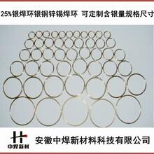 安徽中焊品牌25%银焊丝25%银焊环25银焊条图片