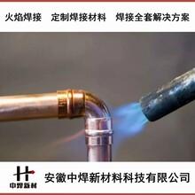 安徽中焊提供焊接加工钎焊加工高频焊接加工火焰钎焊加工图片