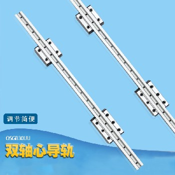 無錫雙軸心導軌報價
