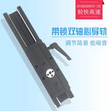 衢州雙軸心導軌生產廠家圖片