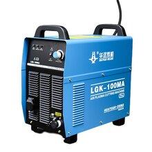 華遠逆變式空氣等離子切割機LGK-100MA重工業切割機圖片