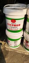 青岛环氧砂浆价格图片