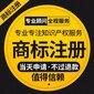 上海周边商标注册提供免费商标查询服务加急注册图片