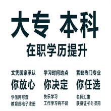 滄州自考本科學習圖片