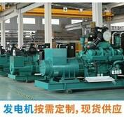 发电机组:买、卖、出租、并机、消音工程、维修、保养