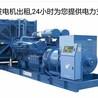 高低壓發電機