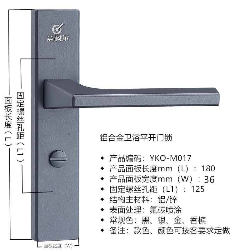 铝合金卫浴门平开锁YKO-M018