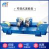 可調式焊接滾輪架20噸滾輪架廠家山東明行機械