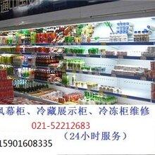 上海风幕柜冷柜维修有电源不制冷在线咨询报修图片