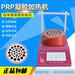 PPP凝胶制备凝胶加热机