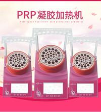 PPP凝膠加熱機CGF/PRP制備醫用美容填充移植圖片