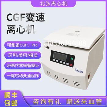 北弘CGF变速离心机8×10ml水平转子