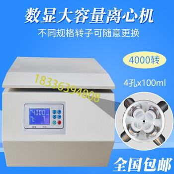 北弘TD4Z台式低速离心机实验室PRP血清分离机