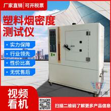 牟景MU3073牟景儀器塑料煙密度測試儀符合國際標準圖片