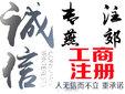 2020年廊坊大厂回族自治县怎样注册新企图片