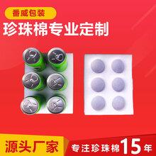 热销产品epe珍珠棉包装玻璃罐子珍珠棉内衬包装