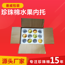 源頭優品epe珍珠棉包裝材料水果內托包裝定制