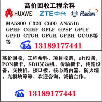 重慶地區回收華為OSN1800波分板卡SL64DSL16D板卡