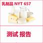 乳制品煉乳乳粉奶油干酪檢測_食品檢測_壹測通檢測平臺圖片