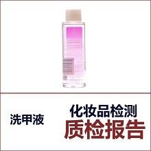 化妝品檢測_洗甲液質檢_美甲用品檢測_壹測通檢測平臺圖片