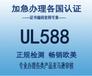 亞馬遜燈具UL測試UL認證UL588認證辦理