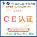歐洲電動玩具ce認證EN62115的主要測試內容
