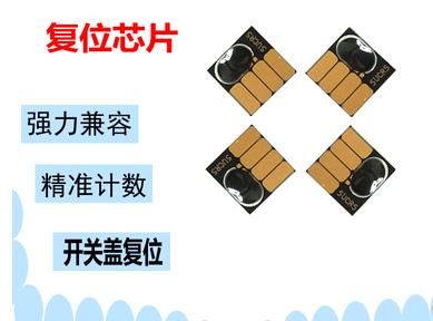 供应惠普/HP955XL自动复位、循环使用长久芯片适用于填充连供墨盒