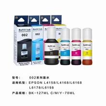 廠家供應Epson愛普生墨倉打印機002墨水愛普生002專用墨水圖片