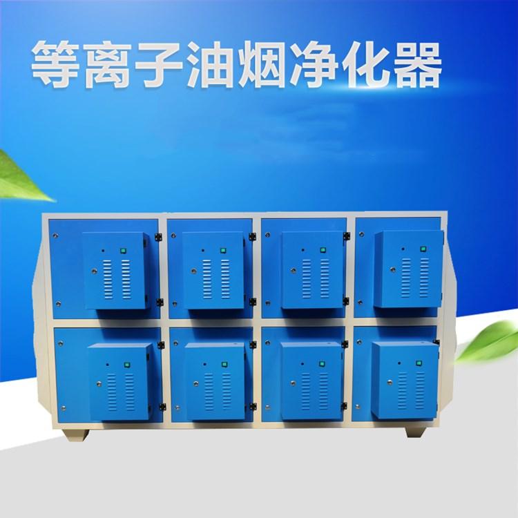 低温等离子净化器工业油烟油雾处理设备