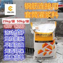 CGM-5钢筋连接用套筒灌浆料C85C100图片