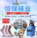恒保襪業:襪子機全自動設備襪子款式更豐富