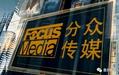 分众传媒电梯广告全成都投放-电梯抖音助老板们快速获客