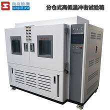 高低溫試驗箱尚高檢測設備試驗箱定做訂做生產測試箱圖片