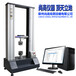 雙柱材料試驗機伺服拉壓力試驗機伺服電腦式拉壓試驗機