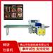 三伺服枕式机设备多功能柿饼自动包装机-450X