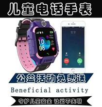 中國移動授權合作防走失定位電話手表項目